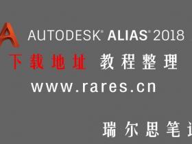 AUTODESK ALIAS 2018下载地址(百度云)Vred2018等