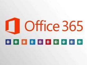 Office 365家庭版发车了,欢迎上车