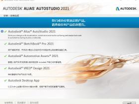 Alias AutoStudio  2021 等全套下载(百度云 )