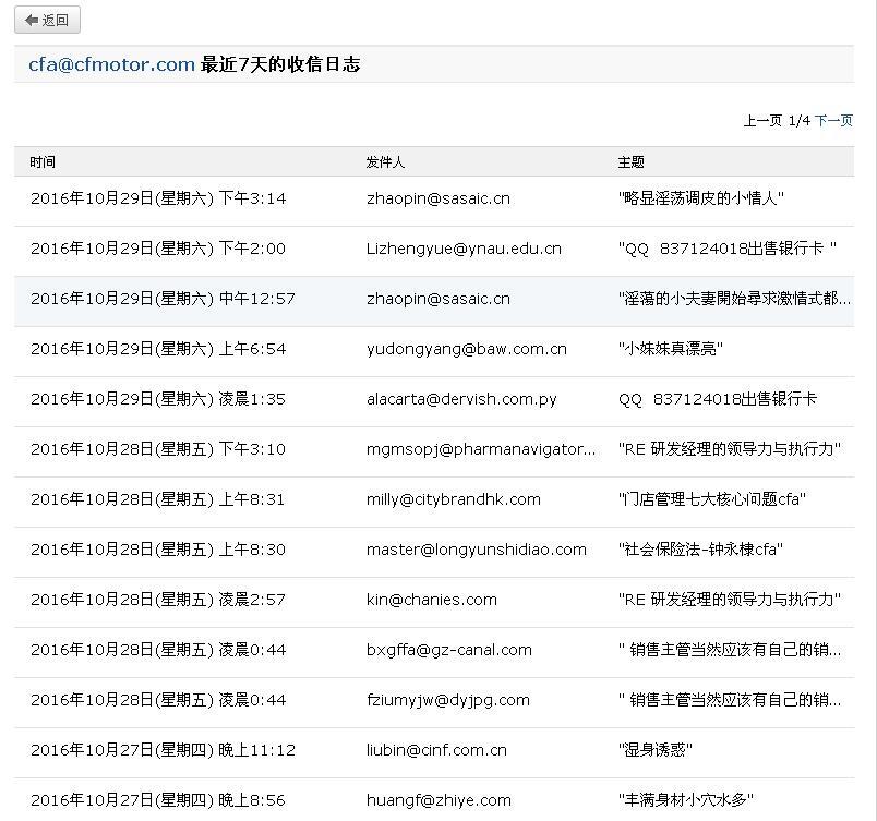 巧用域名邮箱获取终端价值信息
