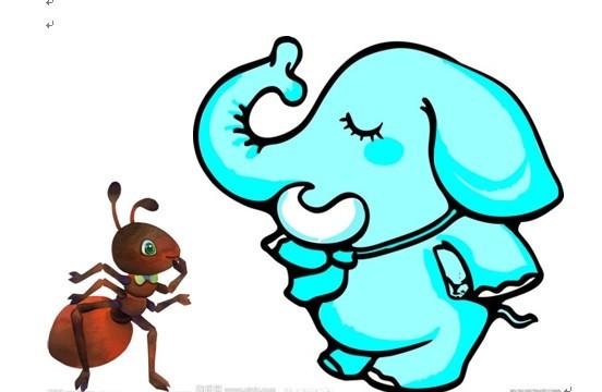 蚂蚁和大象