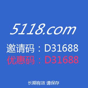 5118最新专属邀请码-优惠码:D31688 免费分享