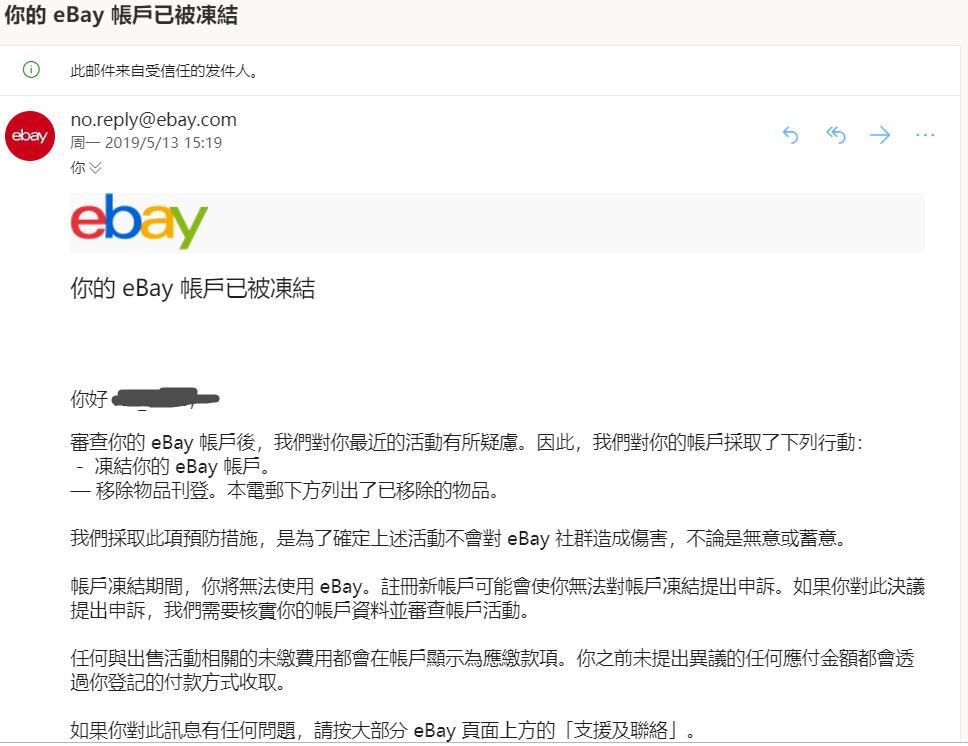 你的 eBay 帳戶已被凍結