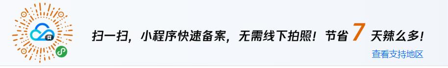 喜事:记腾讯云接入备案